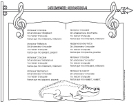 Chanson-Monsieur Crocodile.jpg