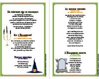Cahier chanson halloween