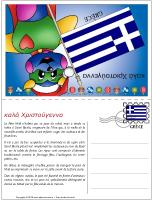 Carte de Noël en Grèce